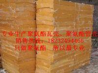 专业生产聚氨酯瓦壳